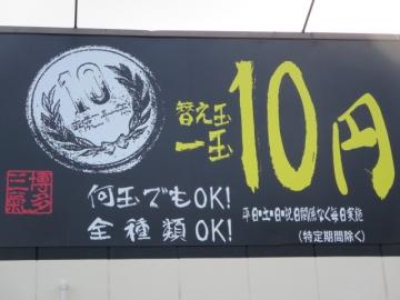替え玉10円!! (2)