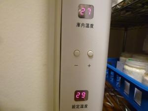 冷虫家温度