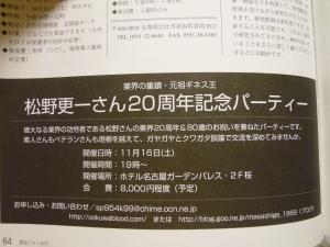 松野さん20周年