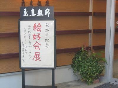 H25年絵好会展 001