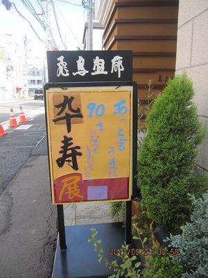 H25年豊島卒寿展 030
