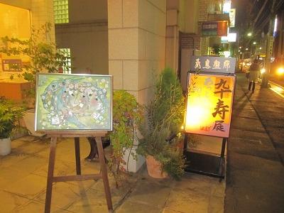 H25年豊島卒寿展 032