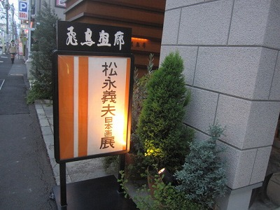 H25年松永義夫展 001
