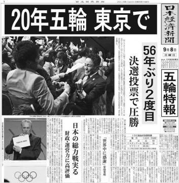 20年五輪、東京で