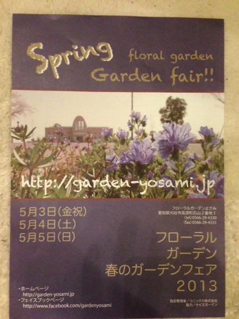 20130425yosami2.jpg
