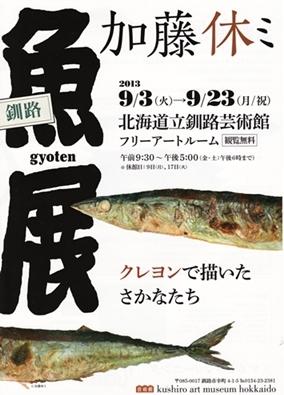 加藤休ミの魚展