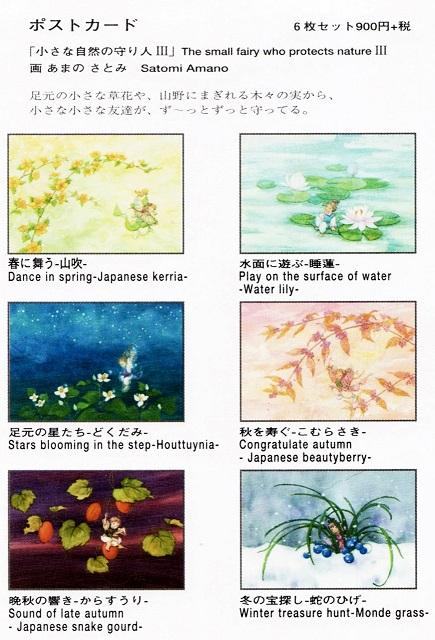 小さな自然3