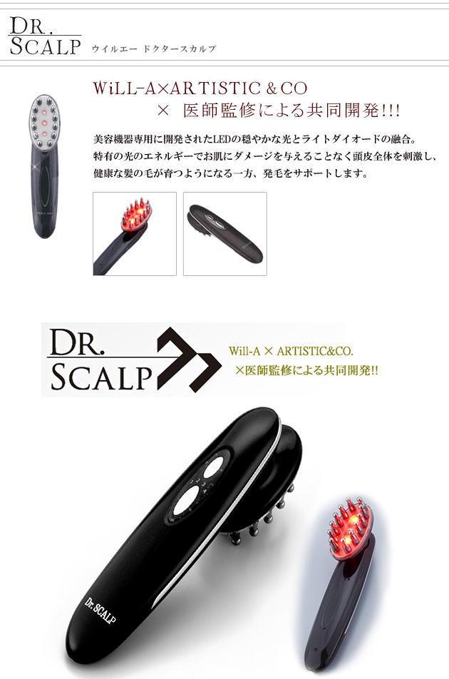 Dr.スカルプ