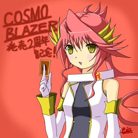 コスモブレイザー発売2周年(その2)