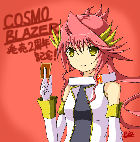 コスモブレイザー発売2周年記念