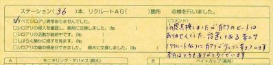 042 生口島 T様邸 シロアリを根本の巣から撃退 ベイト工法工事  正義の味方 べんりMAN 15