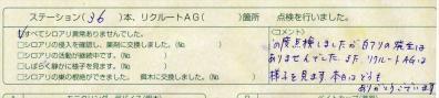 045 生口島 T様邸 シロアリを根本の巣から撃退 ベイト工法工事  正義の味方 べんりMAN 15