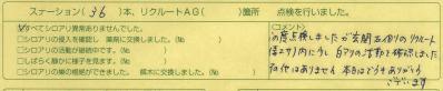 047 生口島 T様邸 シロアリを根本の巣から撃退 ベイト工法工事  正義の味方 べんりMAN 15