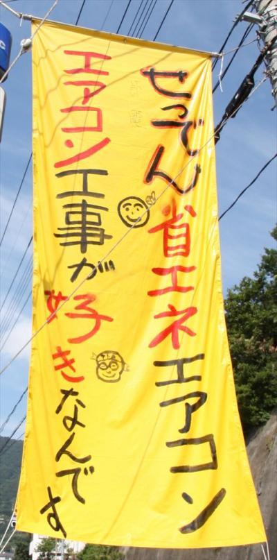アトム電器瀬戸田店 みのりや電業 エアコン祭りターボリン エアコン工事が好きなんです!