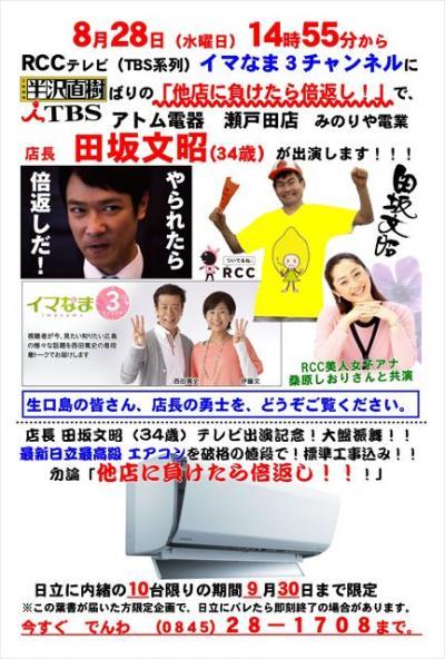 01 正義の味方べんりMAN 15 隊長 田坂文昭(34歳)半沢直樹ばりの「他店に負けたら倍返し」 中国放送 RCCテレビ(TBS系列)イマなま3チャンネル出演。(現実でした。)