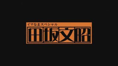 02 正義の味方べんりMAN 15 隊長 田坂文昭(34歳)半沢直樹ばりの「他店に負けたら倍返し」 中国放送 RCCテレビ(TBS系列)イマなま3チャンネル出演。(現実でした。)