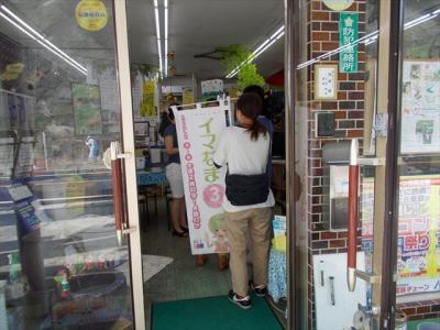 08 正義の味方べんりMAN 15 隊長 田坂文昭(34歳)半沢直樹ばりの「他店に負けたら倍返し」 中国放送 RCCテレビ(TBS系列)イマなま3チャンネル出演。(現実でした。)