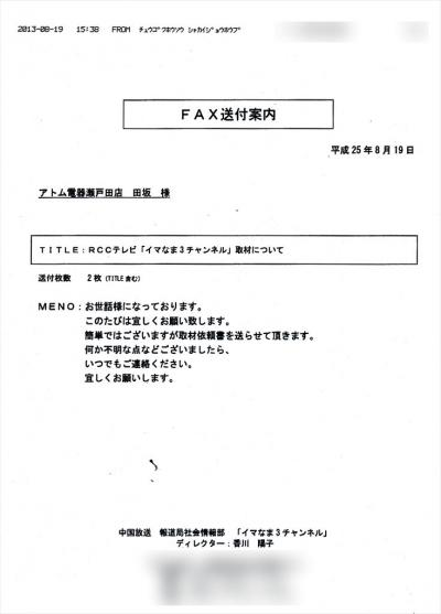 RCCテレビ「イマなま3チャンネル」 取材のお願いFAX 01