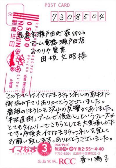 26 正義の味方べんりMAN 15 隊長 田坂文昭(34歳)半沢直樹ばりの「他店に負けたら倍返し」 中国放送 RCCテレビ(TBS系列)イマなま3チャンネル出演。(現実でした。)