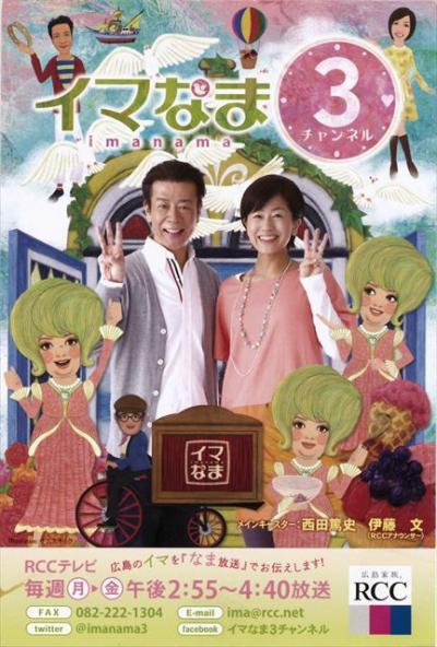 27 正義の味方べんりMAN 15 隊長 田坂文昭(34歳)半沢直樹ばりの「他店に負けたら倍返し」 中国放送 RCCテレビ(TBS系列)イマなま3チャンネル出演。(現実でした。)
