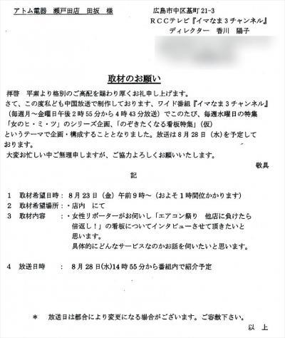 RCCテレビ「イマなま3チャンネル」 取材のお願いFAX 02