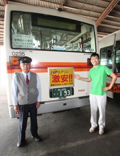 本四バスさん協力 激安エアコン祭り みのり~やバス 05