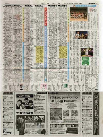 23 正義の味方べんりMAN 15 隊長 田坂文昭(34歳)半沢直樹ばりの「他店に負けたら倍返し」 中国放送 RCCテレビ(TBS系列)イマなま3チャンネル出演。(現実でした。)