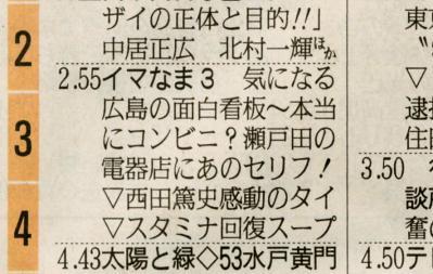 24 正義の味方べんりMAN 15 隊長 田坂文昭(34歳)半沢直樹ばりの「他店に負けたら倍返し」 中国放送 RCCテレビ(TBS系列)イマなま3チャンネル出演。(現実でした。)