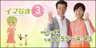 RCCテレビ「イマなま3チャンネル」 取材のお願いFAX 04