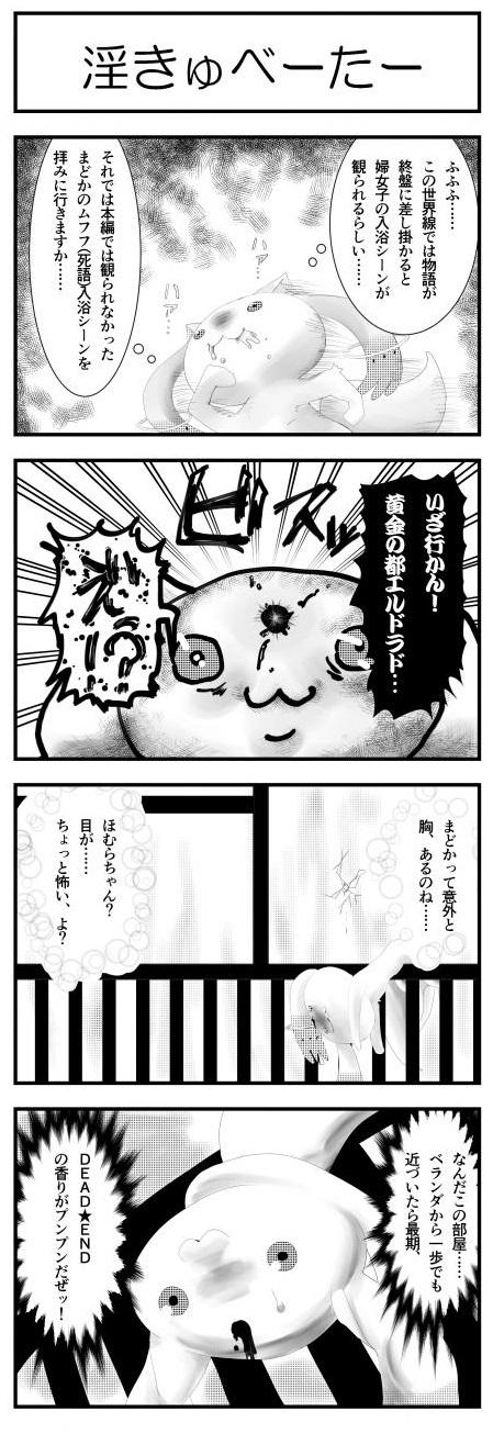 「アッタカサノザレゴト 契約篇」 サンプル1