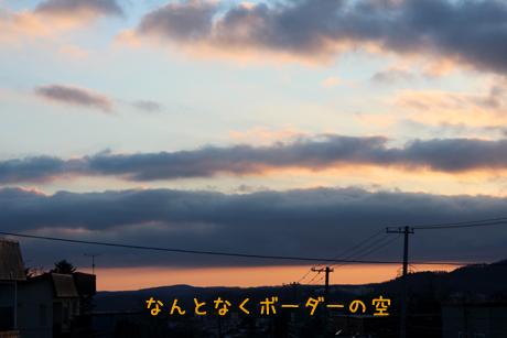 空もボーダーっぽい