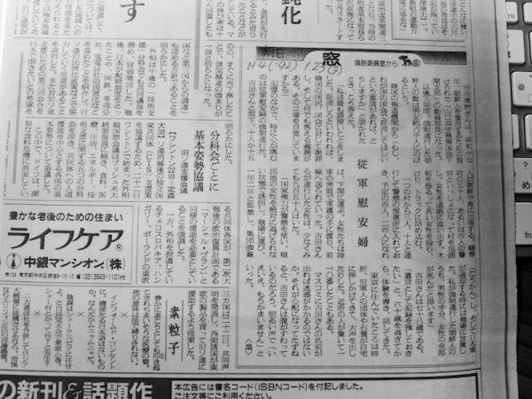 従軍慰安婦朝日新聞