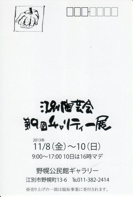 江別陶芸会展2013DM切手面