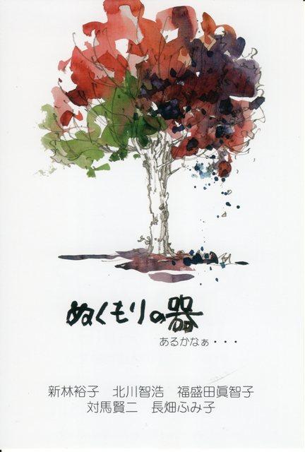 江別陶芸会展2013DM写真面