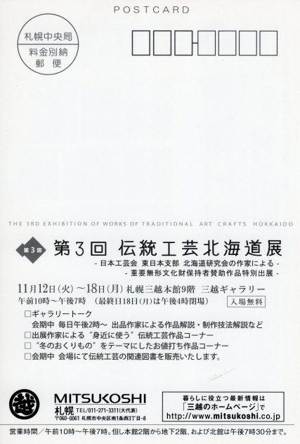 伝北展2013DM1