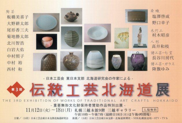 伝北展2013DM2