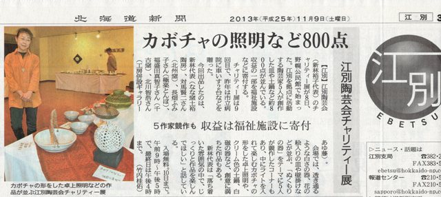 20131109江別陶芸会展道新記事