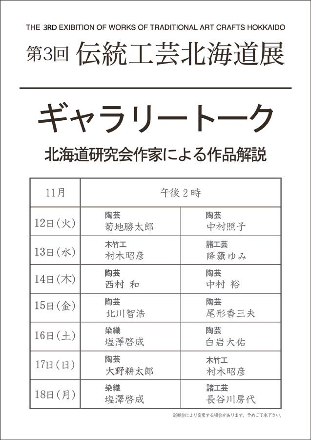 第3回伝統工芸北海道展作品解説の日程