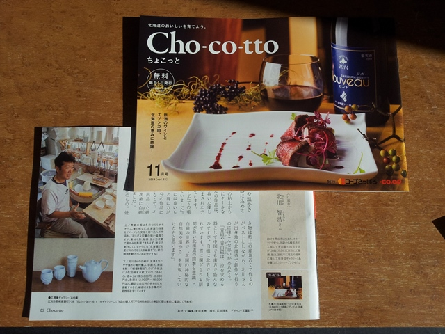 20141105_cho-co-tto1