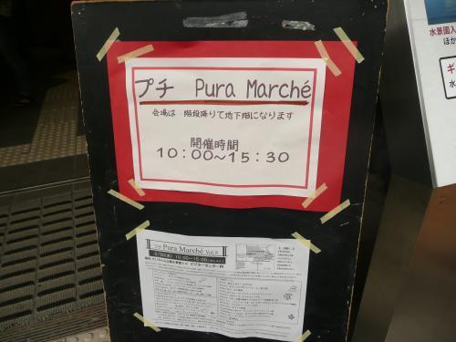 プチ Pura Marche Vol,3