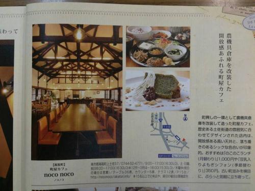 Nara Cafe Book