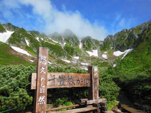 千畳敷カール(木曽駒ヶ岳)