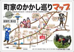 町屋のかかし巡りマップ