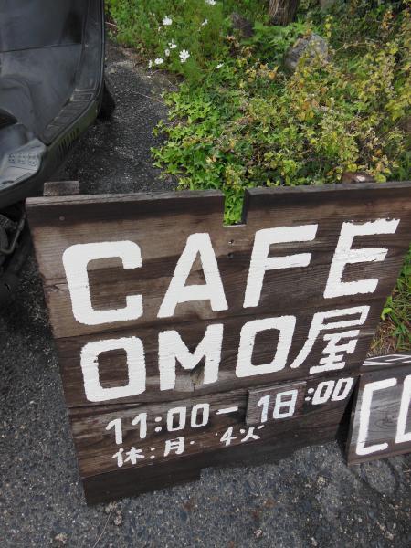 cafe OMO屋