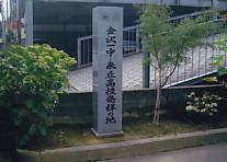 金沢一中発祥の地