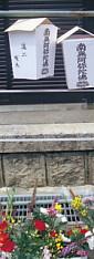 西福寺・キリコ