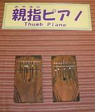 親指ピアノ・サンプル