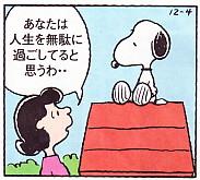 スヌーピー・朝日新聞連載