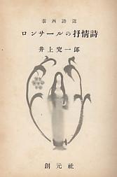 ロンサールの叙情詩・扉の絵