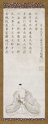 野田泉光院・肖像軸・宮崎県立図書館蔵